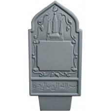 Пластиковые формы «Памятник №015 «Мусульманский»
